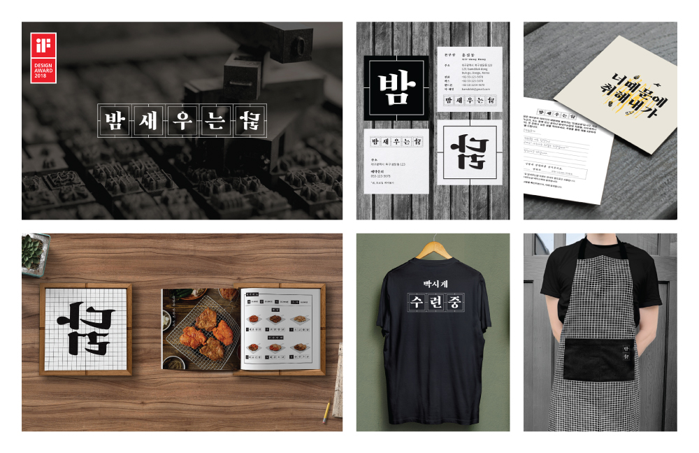11_BamDak_thumbnail.jpg